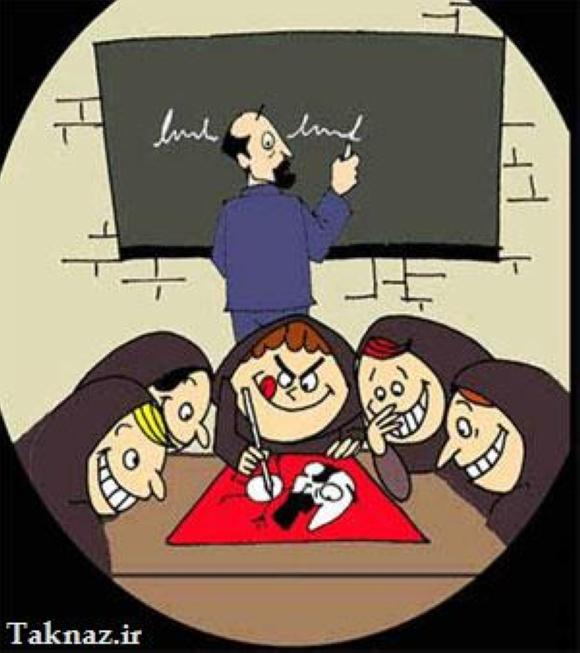 کاریکاتور و ترول خنده دار روز دانش آموز و مدرسه