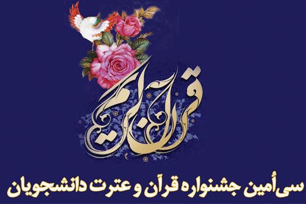 مسابقات قرآن دانشجویان