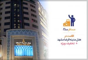 madinahalreza-mashhad-hotel1.jpg