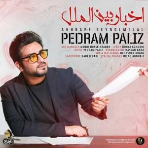 Pedram-Paliz-Akhbare-Beynolmelal.jpg