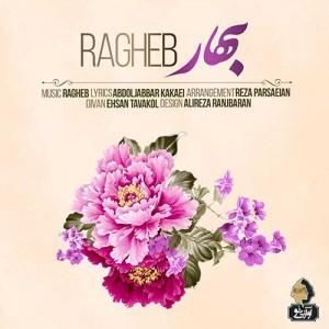 Ragheb-Bahar.jpg