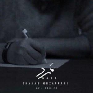 Shahab-Mozaffari-Mard.jpg