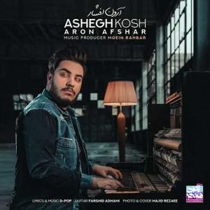 Aron-Afshar-Ashegh-Kosh.jpg