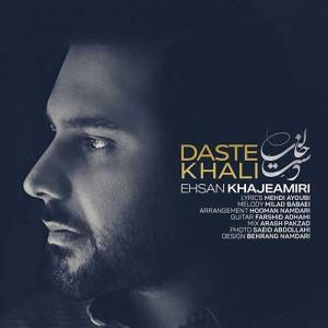 Ehsan-Khajeh-Amiri-Daste-Khali.jpg