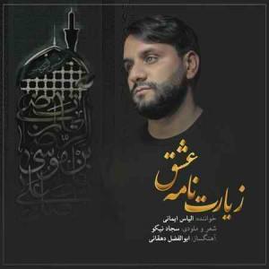 Elyas-Imani-Ziarat-Name-Eshgh-Music-fa.com_.jpg
