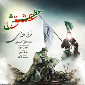 Farhad-Mallahi-Atashe-Eshgh-Cover-Music-fa.com_.jpg