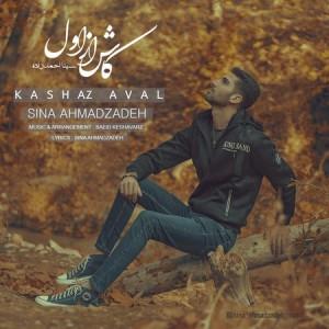Sina-Ahmadzade-Kash-Az-Aval-Music-fa.com_.jpg