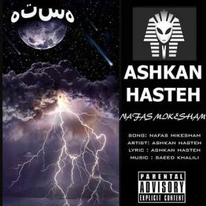Ashkan-Hasteh-Nafas-Mikesham-Music-fa.com_.jpg