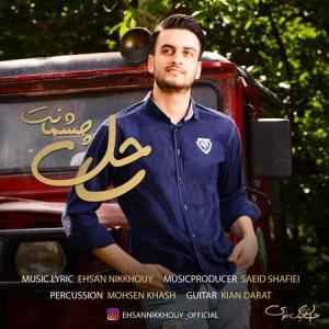 Ehsan-Nikkhouy-Sahele-Cheshmanat-Music-fa.com_.jpg