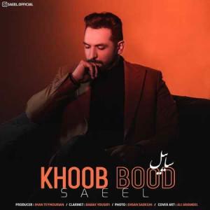 Saeel-Khoob-Bood-Music-fa.com_.jpg