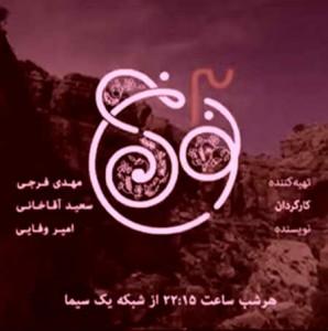 Hossein-Safamanesh-Ft-Sadegh-Azmand-Larzan-Larzan-Music-fa.com_.jpg
