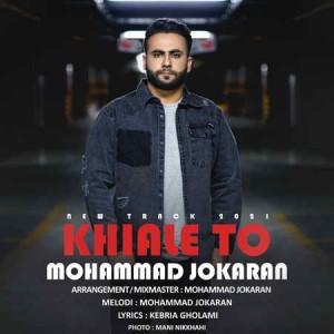 Mohammad-Jokaran-Khiale-To-Music-fa.com_.jpg