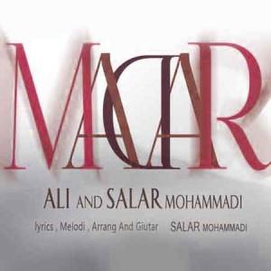 Salar-Ali-Mohamadi-Madar-Doret-Begardam-Music-fa.com_.jpg