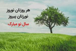 متن-تبریک-عید-نوروز