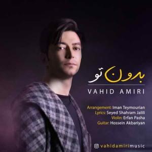 Vahid-Amiri-Bedoone-To-Music-fa.com_.jpg