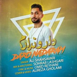 Ali-Shahsavari-Daro-Nadaram-Music-fa.com_.jpg