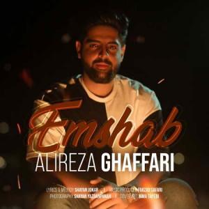 Alireza-Ghaffari-Emshab-Music-fa.com_.jpg