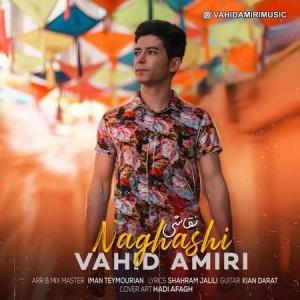 Vahid-Amiri-Naghashi-Music-fa.com_.jpg