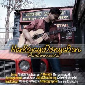 Mohammad-Ali-Gohari-Har-Kojaye-Donya-Beri-Music-fa.com_.jpg